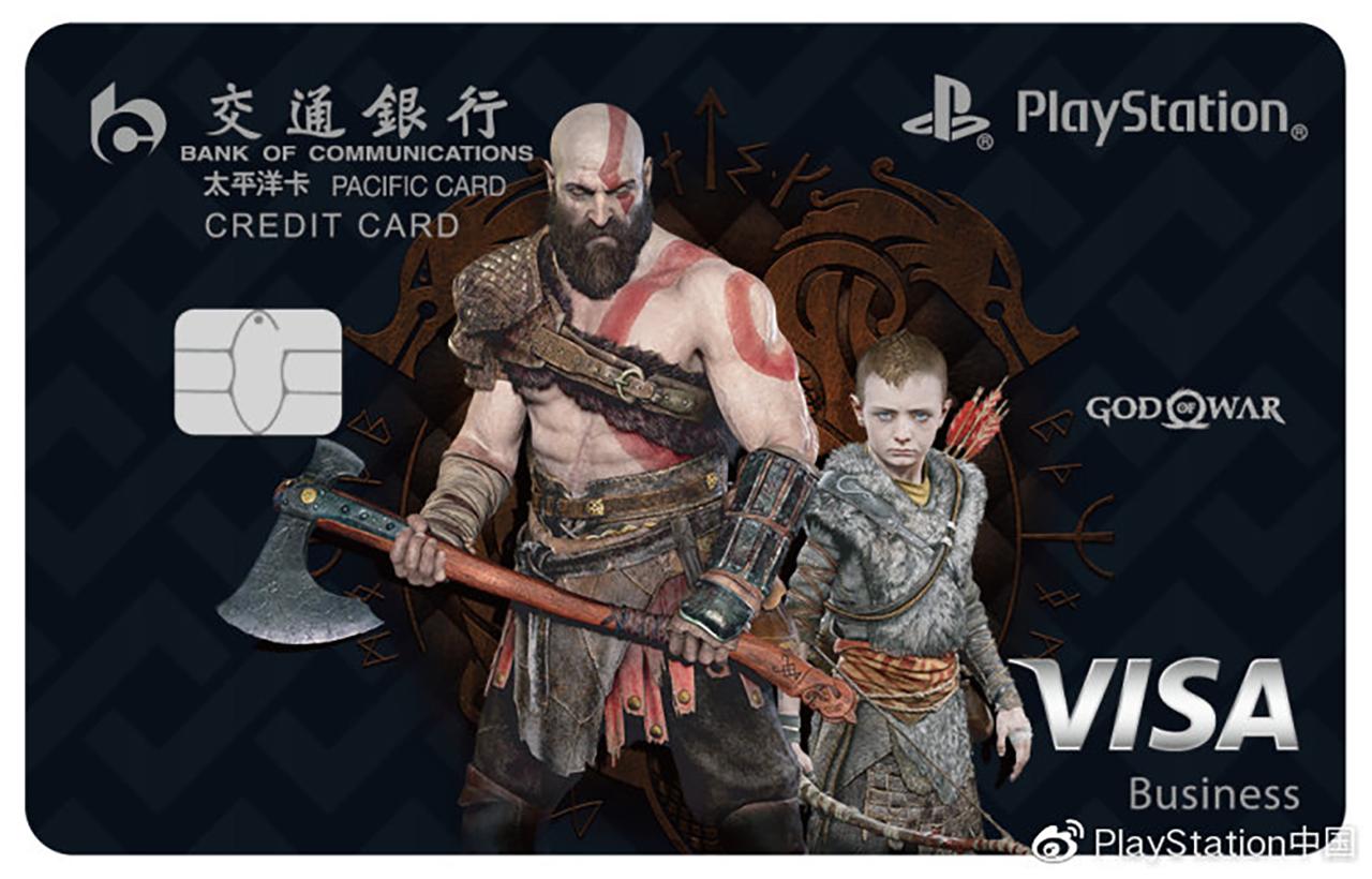 Carte crédit PlayStation God of War