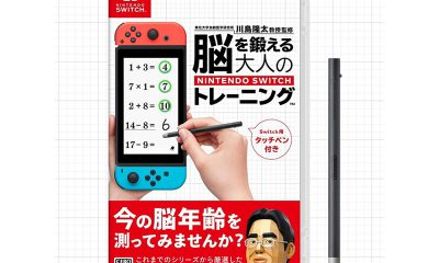 Dr Kawashima Nintendo Switch Japon