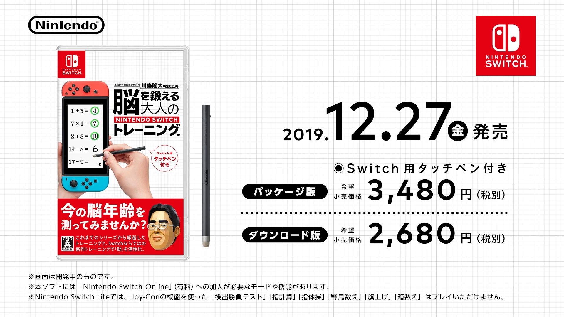 Dr Kawashima hjärnträning Nintendo Switch